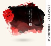 vector black red color brush... | Shutterstock .eps vector #753519337