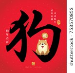 chinese calligraphy of dog with ... | Shutterstock .eps vector #753570853