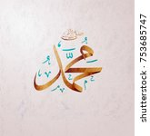 arabic and islamic calligraphy... | Shutterstock .eps vector #753685747