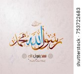 arabic and islamic calligraphy... | Shutterstock .eps vector #753722683