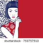 vector blue and white japanese... | Shutterstock .eps vector #753757513