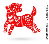 paper cut chinese zodiac sign ... | Shutterstock .eps vector #753801517