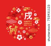 chinese new year greeting card... | Shutterstock .eps vector #753931123