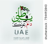 united arab emirates national... | Shutterstock .eps vector #754492843