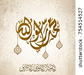 arabic calligraphy of mawlid al ... | Shutterstock .eps vector #754514527