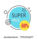 super price round promo sticker ...   Shutterstock .eps vector #755254657