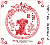 chinese new year of the dog... | Shutterstock .eps vector #755276803