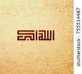 arabic and islamic calligraphy... | Shutterstock .eps vector #755514487