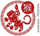 round button with oriental... | Shutterstock .eps vector #755567293