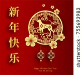 2018 chinese new year paper... | Shutterstock .eps vector #755693983