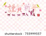 dog new year's cards plum... | Shutterstock .eps vector #755999557