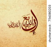 arabic and islamic calligraphy... | Shutterstock .eps vector #756080203