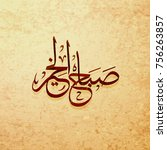 arabic and islamic calligraphy... | Shutterstock .eps vector #756263857