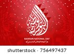 vector of national day in... | Shutterstock .eps vector #756497437