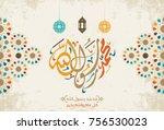 vector of mawlid al nabi.... | Shutterstock .eps vector #756530023