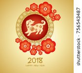 happy chinese new year 2018.... | Shutterstock .eps vector #756543487