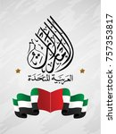 vector of united arab emirates... | Shutterstock .eps vector #757353817