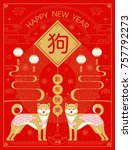 chinese new year   2018 ... | Shutterstock .eps vector #757792273