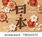 traditional japan new year... | Shutterstock . vector #758242573