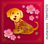 chinese year of the dog made by ... | Shutterstock .eps vector #758470273
