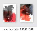 black red ink brush stroke on... | Shutterstock .eps vector #758511637