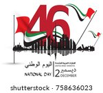 united arab emirates  national... | Shutterstock .eps vector #758636023