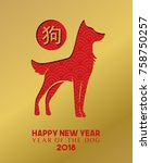 chinese new year 2018... | Shutterstock .eps vector #758750257