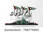 united arab emirates national... | Shutterstock .eps vector #758775403