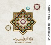 birthday of the prophet...   Shutterstock .eps vector #758842897