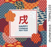 2018 chinese new year greeting... | Shutterstock .eps vector #758961103