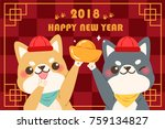 cute cartoon dog with 2018 year ...   Shutterstock .eps vector #759134827