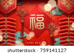happy chinese new year design ... | Shutterstock .eps vector #759141127