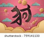 chinese dog zodiac calligraphy... | Shutterstock .eps vector #759141133