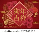 Stock vector happy chinese new year design year of the dog spring couplet with peony and plum flowers in red 759141157