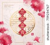 happy chinese new year design ... | Shutterstock . vector #759254767