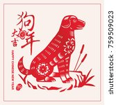 chinese new year graphic.... | Shutterstock .eps vector #759509023
