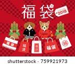 japanese lucky bag vector... | Shutterstock .eps vector #759921973