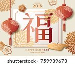 chinese new year design ... | Shutterstock . vector #759939673