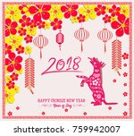 happy chinese new year 2018...   Shutterstock . vector #759942007