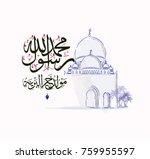 arabic and islamic calligraphy... | Shutterstock .eps vector #759955597