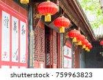 sichuan  china   apr 14 2016 ... | Shutterstock . vector #759963823