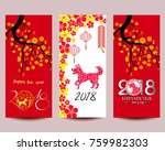 happy  chinese new year  2018... | Shutterstock .eps vector #759982303