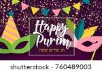 happy purim  jewish celebration ... | Shutterstock .eps vector #760489003