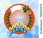 holiday background with...   Shutterstock .eps vector #760605373