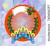 holiday background with...   Shutterstock .eps vector #760606297