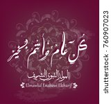 birthday of the prophet... | Shutterstock .eps vector #760907023