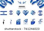 israel complete set. vector... | Shutterstock .eps vector #761246023