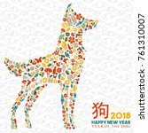 happy chinese new year 2018... | Shutterstock .eps vector #761310007