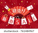 japanese new year sale vector... | Shutterstock .eps vector #761484967