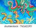 two dragons sculpture at... | Shutterstock . vector #76162195